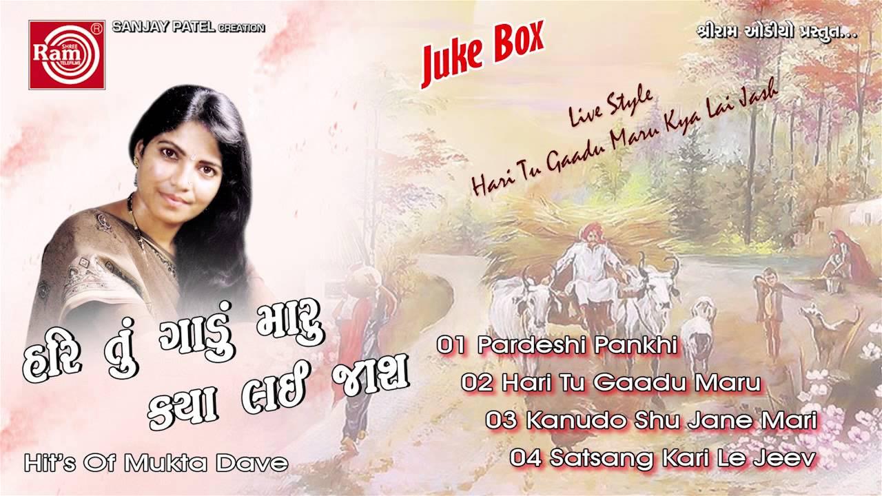 Pardeshi Pankhi Gujarati Bhajan Mukta Dave Audio Juke Box Youtube