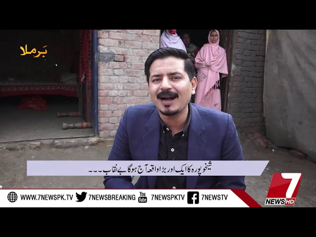 Barmala 17 Febraury 2019 | 7 News Official |
