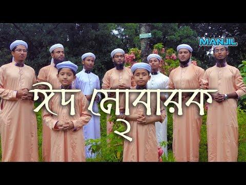 ঈদুল-ফিতর-এর-নতুন-গান-:-ঈদ-মোবারক-২-....manjil-shilpi-gosthi-01923591552