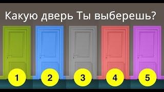 видео Правильные двери