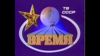 Заставка программы Время 80 х годов ХХ века