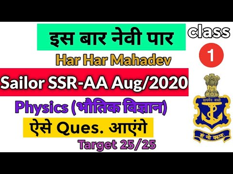 Class 01 | Navy SSR-AA Aug/2020 | Physics By Ram | Science Questions