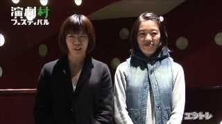 2013年1月17日(木)から演劇村フェスティバルが座・高円寺で開...
