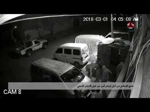 قمع الإعلام من أجل إجرامِ آمنٍ من قبل الحزام الأمني | تقرير يمن شباب