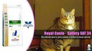 Лечебная диета для взрослых кошек с избыточным весом · Royal Canin Satiety SAT 34 Weight Management