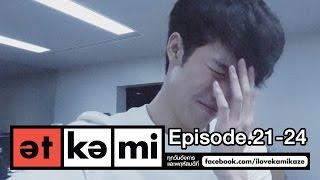[Clip] AT KAMI | Episode 21-24 | Pleum ร้องไห้ทำไม..?