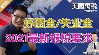 纾困金/失业金 2021最新报税要求 《美国万税》第08期 Oct 31, 2020 - YouTube