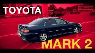 Тест-драйв Toyota MARK II .  Обзор Toyota MARK 2 . Авто за 300 тысяч .  LightdriveTV