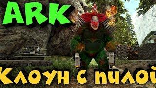 ARK: Как выжить в мире самых сильных динозавров?
