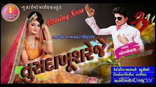 તુસદાખુશરેજે મહેશ ચૈહાણ r ¦¦ Audio Song ¦ New Latest Gujarati Sad Song ¦¦ 2018...2019