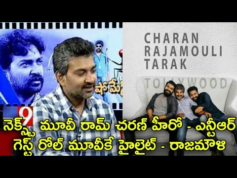 Rajamouli Confirmed Ramcharan Role And Guest Role By Junior NTR | S S Rajamouli Next Movie With RC13
