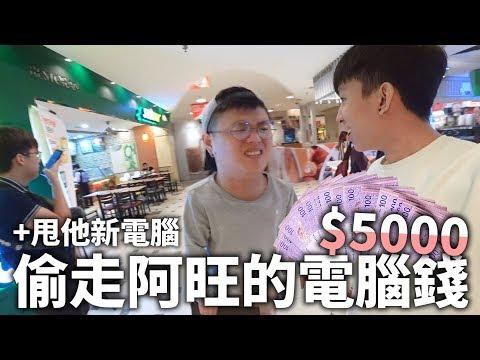 偷走阿旺買電腦的$5000+狠甩他的新電腦!阿旺三重打擊+崩潰!!