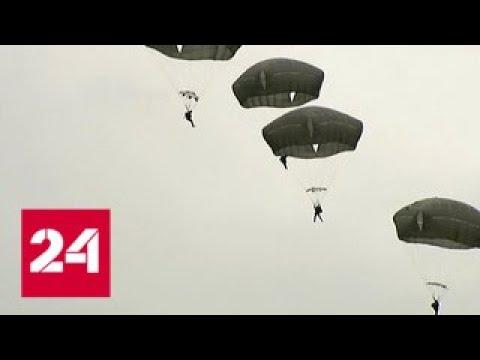 Более 900 десантников появилось в небе над французким Ла Фьером - Россия 24