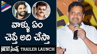 Chiranjeevi and Allu Arjun are my Guides says Bunny Vasu | Next Nuvve Movie Trailer Launch | Aadi