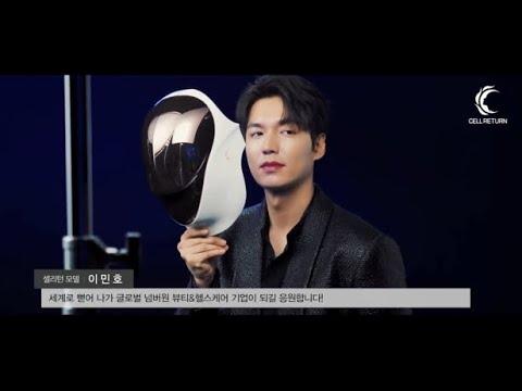 [CELLRETURN Make Film 20200113] Новая светодиодная маска TVCF - Ли Мин Хо, Кан Со РА и Пак Со Джун