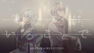 【piano arrange】 Uru「あなたがいることで」テセウスの船 主題歌  / Covered by 律可×波羅ノ鬼