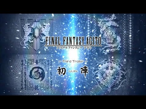 FINAL FANTASY AGITO トレーラー「初陣」