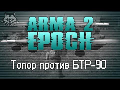 Топор против BTR-90 // ArmA 2: Epoch