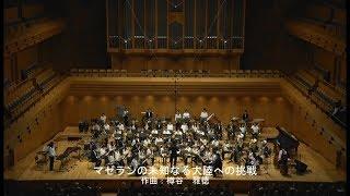 2017年3月11日 ビッグバンド/ウインドオーケストラの響演4/6 樽谷雅徳作...