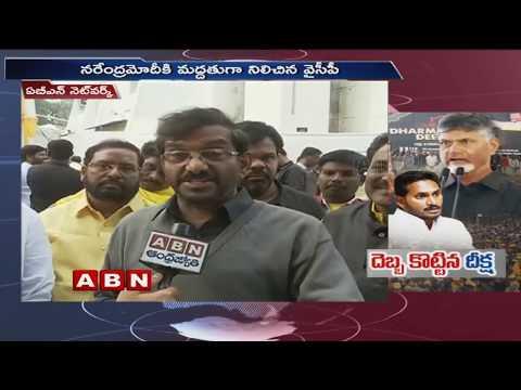 CM Chandrababu Naidu targets YCP party in Dharma Porata Deeksha | ABN Telugu