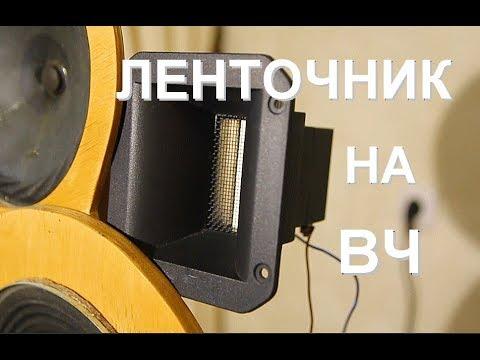 Звучание акустики с ленточником на ВЧ.