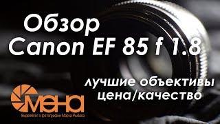 Обзор объектива Canon EF 85 f 1.8
