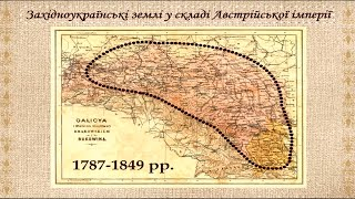 Українські землі в складі Австрійської імперії (укр.) Історія України, 9 клас.