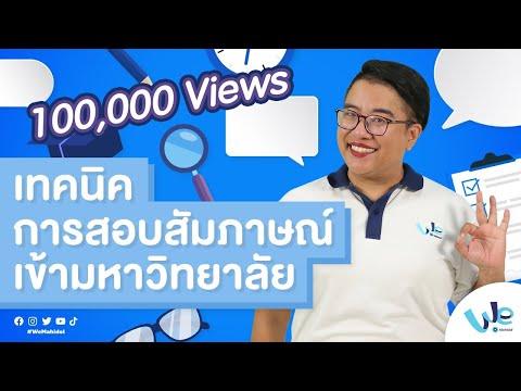 เทคนิคการสอบสัมภาษณ์เข้ามหาวิทยาลัย   We Mahidol