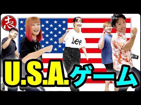 【USAゲーム】テレビで話題のカモンベイビーアメリカの曲で国の特徴言うゲームやったら大爆笑だったwww【ココロマンちゃんねる】