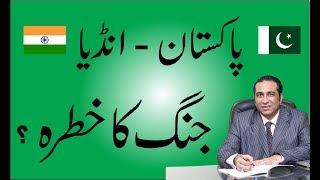 Pakistan and India Tension Predictions 2019 Pakistan News Head Lines Breaking News (Ep1) Jafri