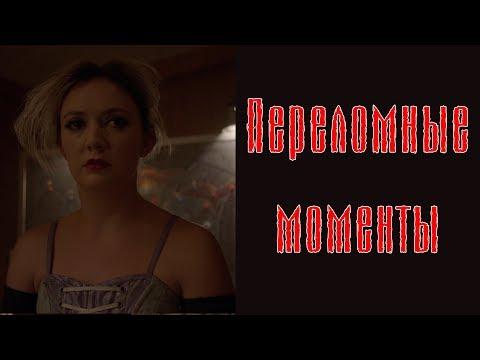 Переломные моменты - [ОБЗОР] Американская История Ужасов 8 серия 7 сезона