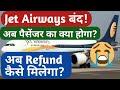 Jet Airways Refund   How to Get Refund Now