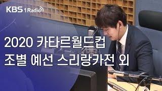 [김종현의 스포츠스포츠] 2020 카타르월드컵 조별 예…