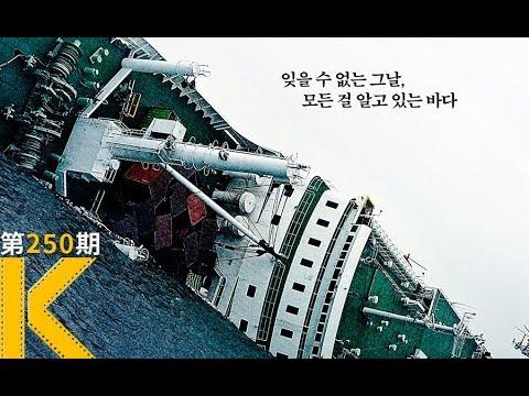 """【看电影了沒】四年前,韩国""""世越号""""上究竟发生了什么?纪录片《那天,大海》"""