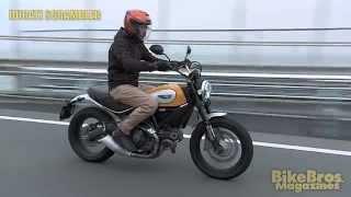 やさしいバイク解説:ドゥカティ スクランブラー クラシック
