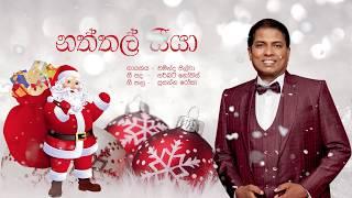 නත්තල් සීයා | Natthal Seeya - Christmas Song By #CHAMINDA SILVA