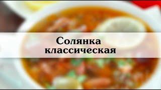 Солянка классическая  Готовим классический рецепт солянки