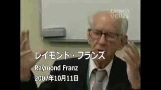 エホバの証人 2007年 レイモン�...