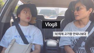 위염 브이로그 Vlog…
