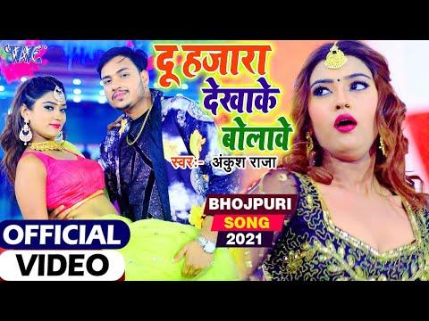यूपी बिहार में इस गाने ने तूफ़ान मचा रखा है - Du Hajara Dekhake Bolawe   #Ankush Raja   