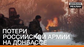 Потери российской армии на Донбассе | Донбасc Реалии