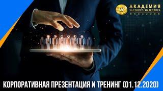 Корпоративная презентация и тренинг 01 12 2020