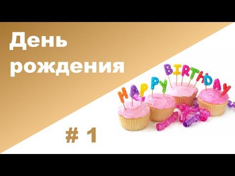 Как организовать ДЕНЬ РОЖДЕНИЯ 2 - 3 ГОДА ♥ Часть 1