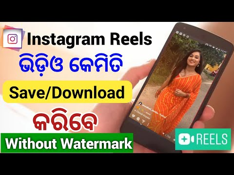 How To Save Instagram Reels Video Odia | How To Download Insta Reels Video in Gallery | Odia