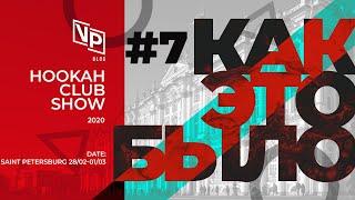 Hookah Club Show 2020 - Что было после / Турция или Россия / 30 миллионов на стенд / Как это было #7