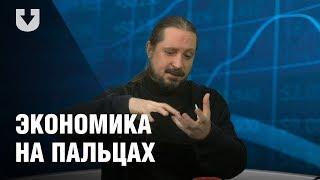 """""""Экономика на пальцах"""" об очередном """"наезде"""" Лукашенко на банкиров и росте зарплат простых белорусов"""