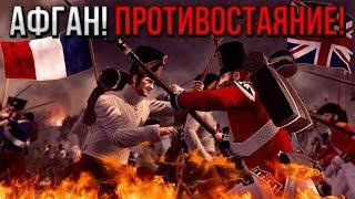 БЕРЁМ АФГАН! ПОСЛЕДНЕЕ ВИДЕО ПО ДАГЕСТАНУ?! [ Empire Total War ]