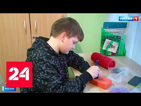 Как в семье: в столице реорганизовали детские дома - Россия 24