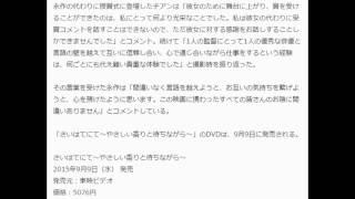 永作博美「さいはてにて」で台北映画祭の最優秀女優賞に輝く、日本人初...