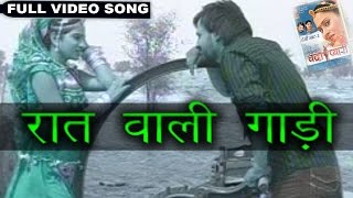 Raat Wali Gadi- Prakash Gandhi || Sad Song || Full Video || Rajasthani Songs